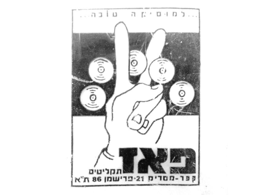 מתוך מעטפת הניילון המקורית של פאז (ממדף התקליטים של יובל אראל)