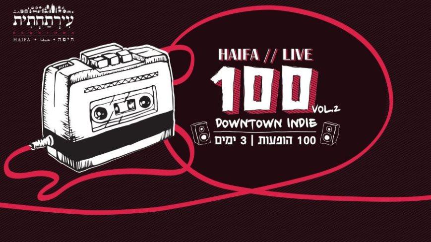חיפה מאה 2015