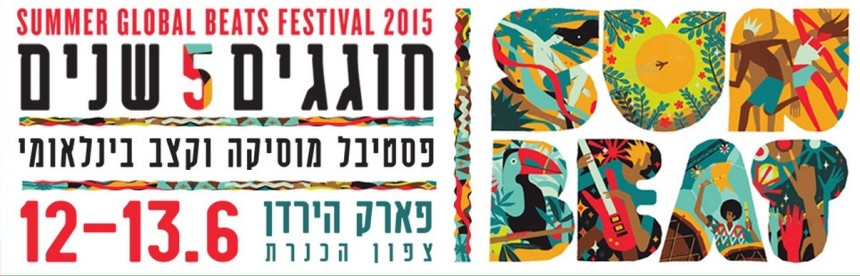 פסטיבל סן ביט, לוגו רשמי