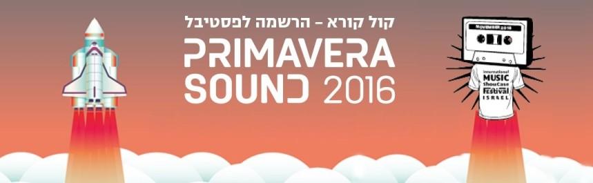 להופיע בפרימוורה 2016 !!