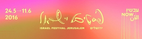 פסטיבל ישראל 2016