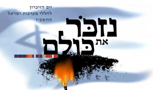 יום הזיכרון לחללי מערכות ישראל לוגו האתר הממלכתי