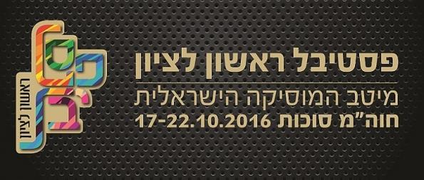 פסטיבל ראשון לציון 2016
