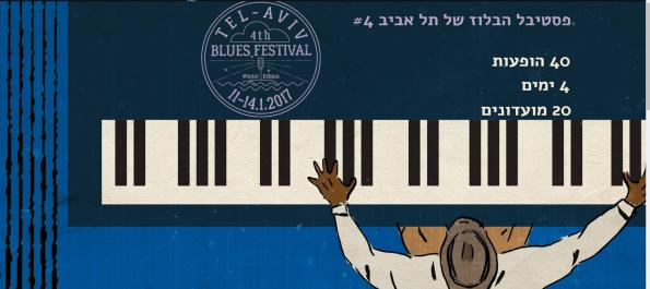 פסטיבל הבלוז של תל אביב #4