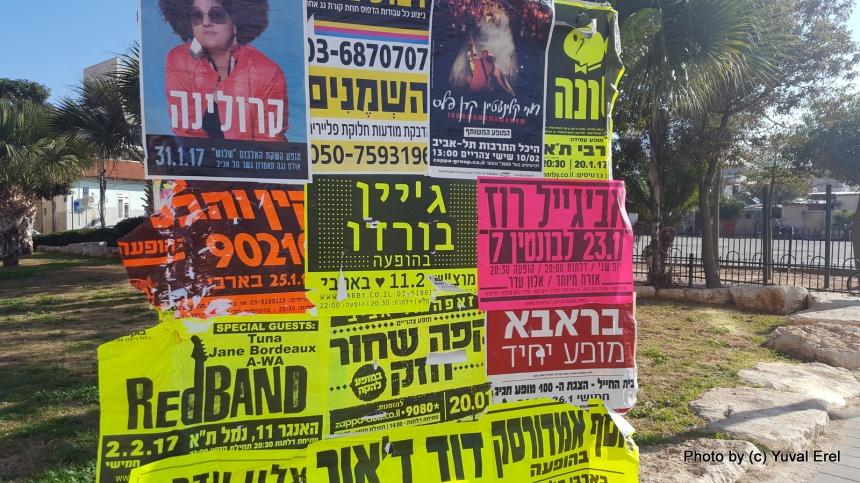 כרם התימנים, תל אביב. צילום: יובל אראל