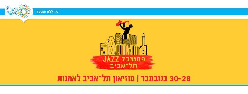 Image result for פסטיבל ג'אז תל אביב