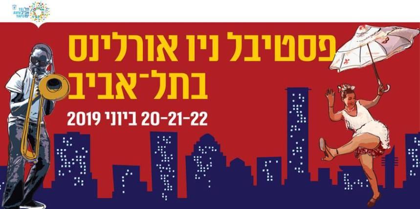פסטיבל ניו אורלינס בתל אביב - יוני 2019